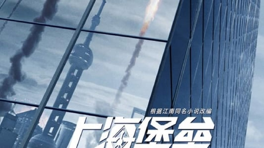Image Shanghai Fortress