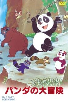 Image パンダの大冒険