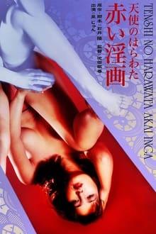 天使のはらわた 赤い淫画 (1981)