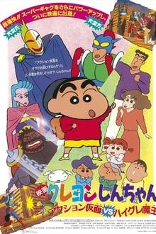 Image クレヨンしんちゃん アクション仮面VSハイグレ魔王