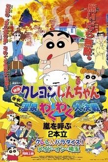 Image クレヨンしんちゃん 爆発!温泉わくわく大決戦