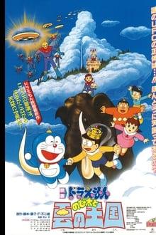 映画ドラえもん のび太と雲の王国 (1992)