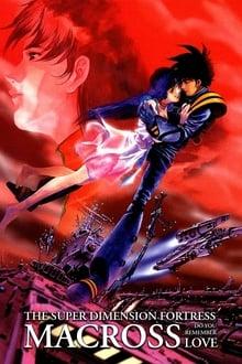 Image Macross: Do You Remember Love? 1984