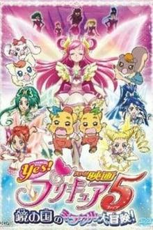 Image 映画 Yes!プリキュア5 鏡の国のミラクル大冒険!