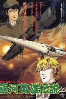 Image Les Héros de la galaxie