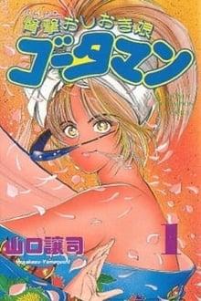 Image Dengeki Oshioki Musume Gotaman R: Ai to Kanashimi no Final Battle!!