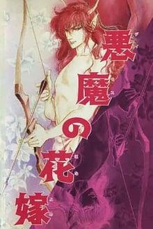 Image 悪魔の花嫁 蘭の組曲