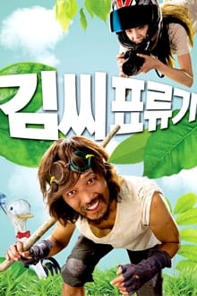 Voir Des nouilles aux haricots noirs (2009) en streaming