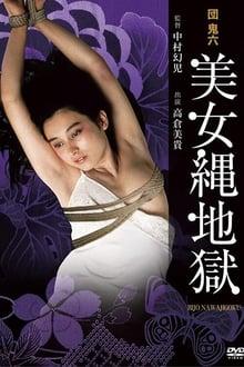 団鬼六 美女縄地獄 (1983)