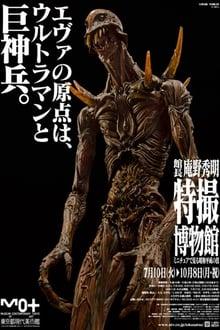 Image Et voilà dans Tokyo le dieu-soldat géant