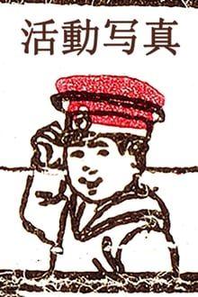 Images animées (1907)