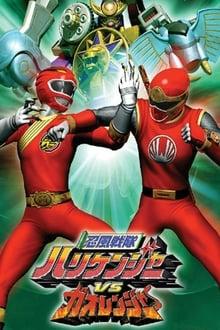 Image 忍風戦隊ハリケンジャーVSガオレンジャー 2003