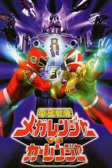 Image 電磁戦隊メガレンジャーVSカーレンジャー 1998