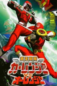 Image 激走戦隊カーレンジャーVSオーレンジャー 1997
