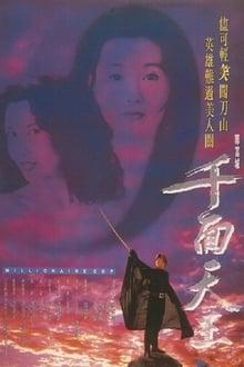 Image 千面天王