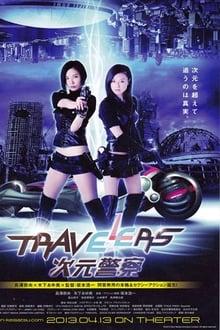 Image Travelers, Dimension Police