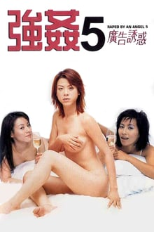 Image 强奸5广告诱惑