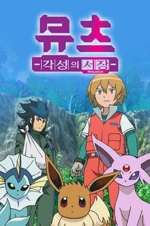 Image Mewtwo - Prélude à l'éveil