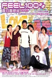 Image 百分百感覺2003