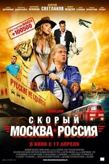 Image Skoryy 'Moskva-Rossiya'