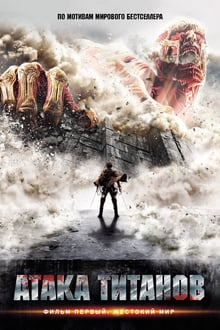 thumb L'Attaque des Titans : L'Avancée des géants Streaming