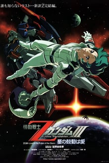 Image Mobile Suit Zeta Gundam: A New Translation III - Love Is the Pulse of the Stars