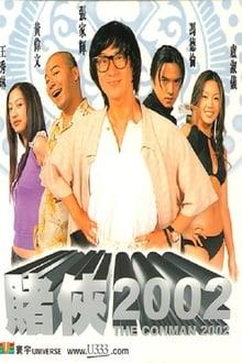 Image 賭俠2002