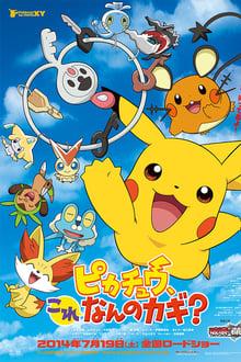 Image Pokémon : Pikachu, quelle est cette clé ?