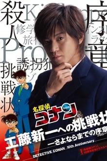 Image Détective Conan - Lettre de défi pour Shinichi Kudo