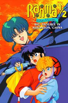 Image Ranma ½ - La grande bataille de Chine