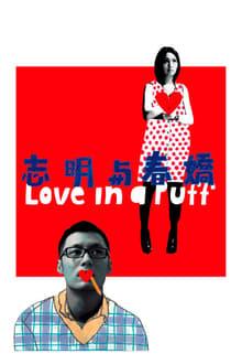 Image Love in a puff