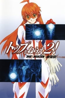 Image Diebuster: The Movie
