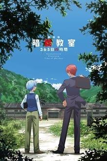 Image Assassination Classroom - Le Film : J-365
