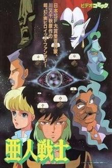 Image 亜人戦士
