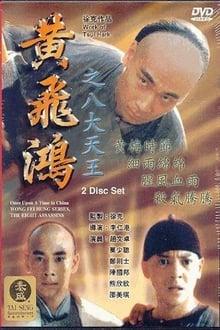Image 黃飛鴻之八大天王