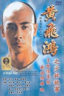 Image 黃飛鴻之少林故事