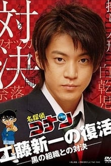 Detective Conan Drama Special 2: Confrontation With the Men in Black series tv