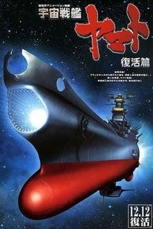 Image 宇宙戦艦ヤマト 復活篇