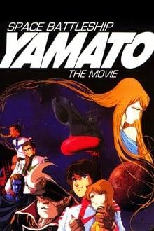 Image 宇宙戦艦ヤマト
