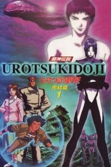 Image Chojin densetsu Urotsukidoji V: Kanketsu Hen