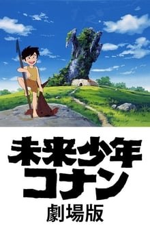 Image 未来少年コナン 劇場版