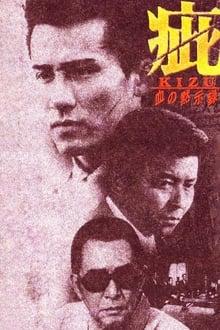 Image 疵 血の黙示録 1998