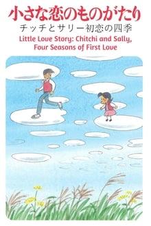 Image 小さな恋のものがたり チッチとサリー初恋の四季