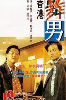 Image 香港舞男