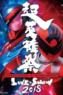 Image 超英雄祭 Kamen Rider × Super Sentai Live & Show 2018