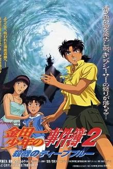 Image Kindaichi Shounen no Jikenbo : Satsuriku no Deep Blue