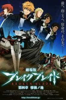 Image Broken Blade 4: La Terre des Désolations