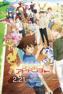 Image Digimon Adventure : Last Evolution Kizuna