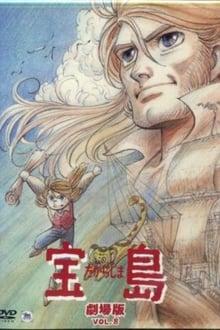 Image 宝島メモリアル「夕凪と呼ばれた男」 1992