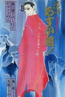 Image 花のあすか組! 新歌舞伎町ストーリー